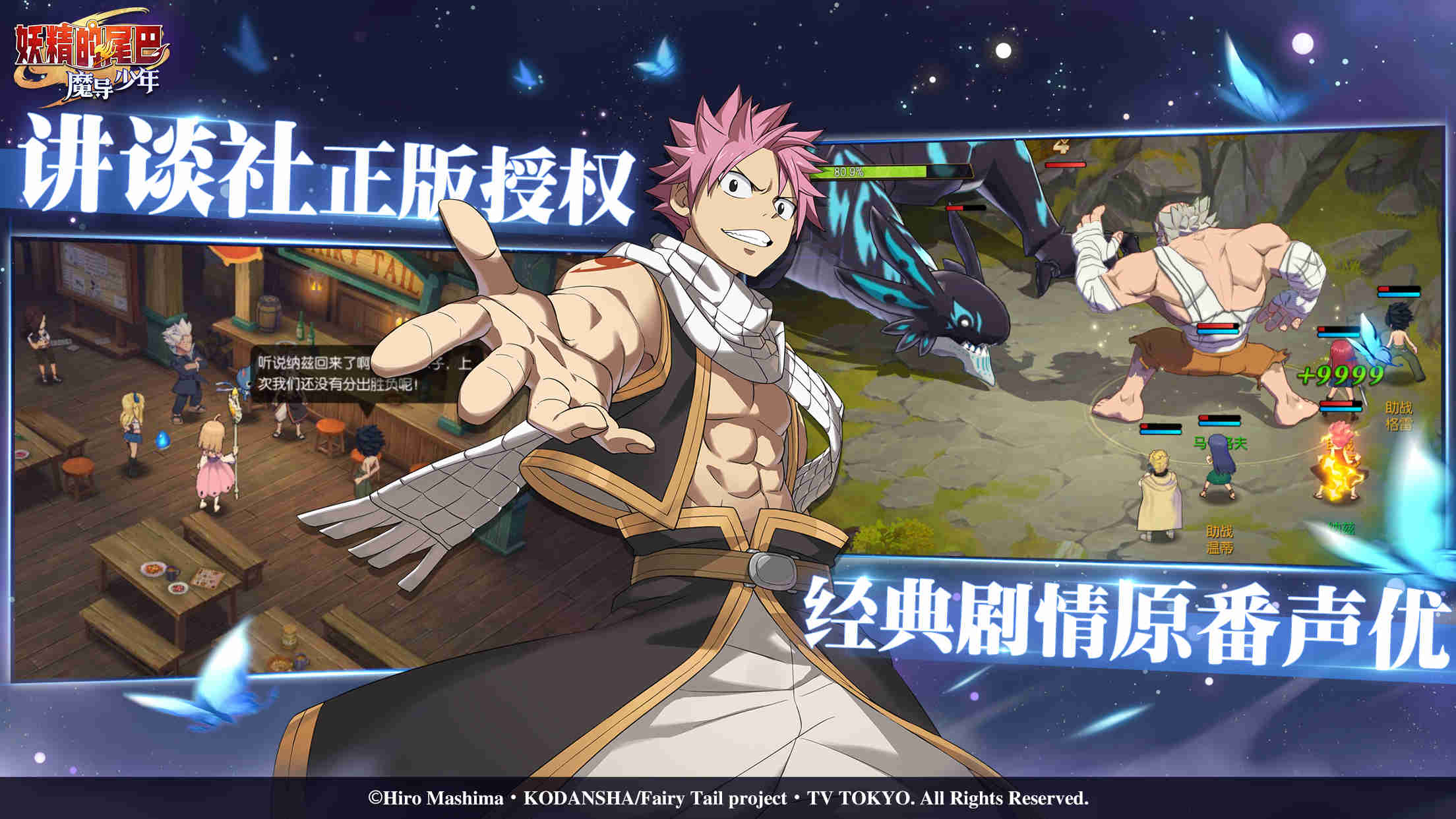 Screenshot 3: Fairy Tail