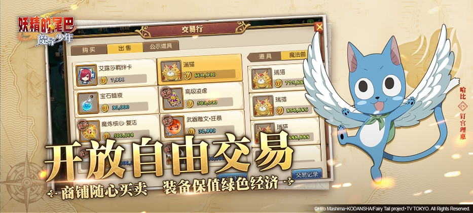 Screenshot 4: 妖精的尾巴:魔導少年