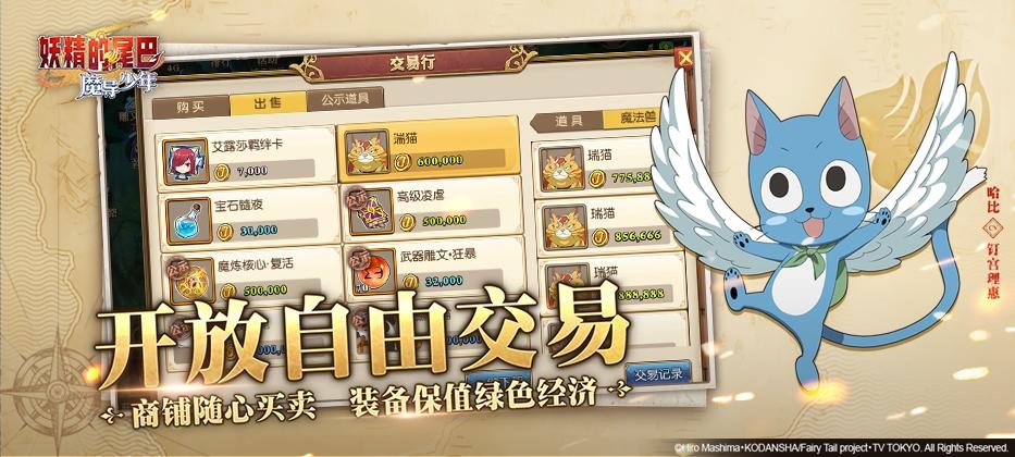 Screenshot 4: 妖精的尾巴:魔导少年