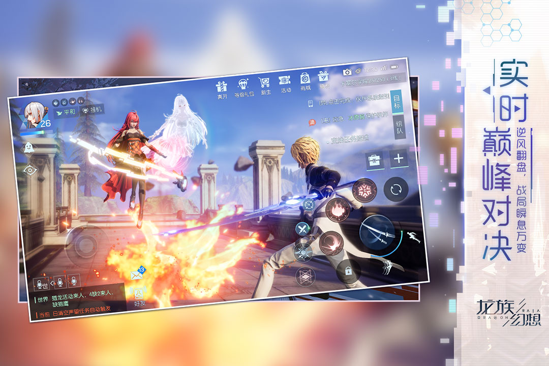 Screenshot 1: 龍族幻想 | 簡中版