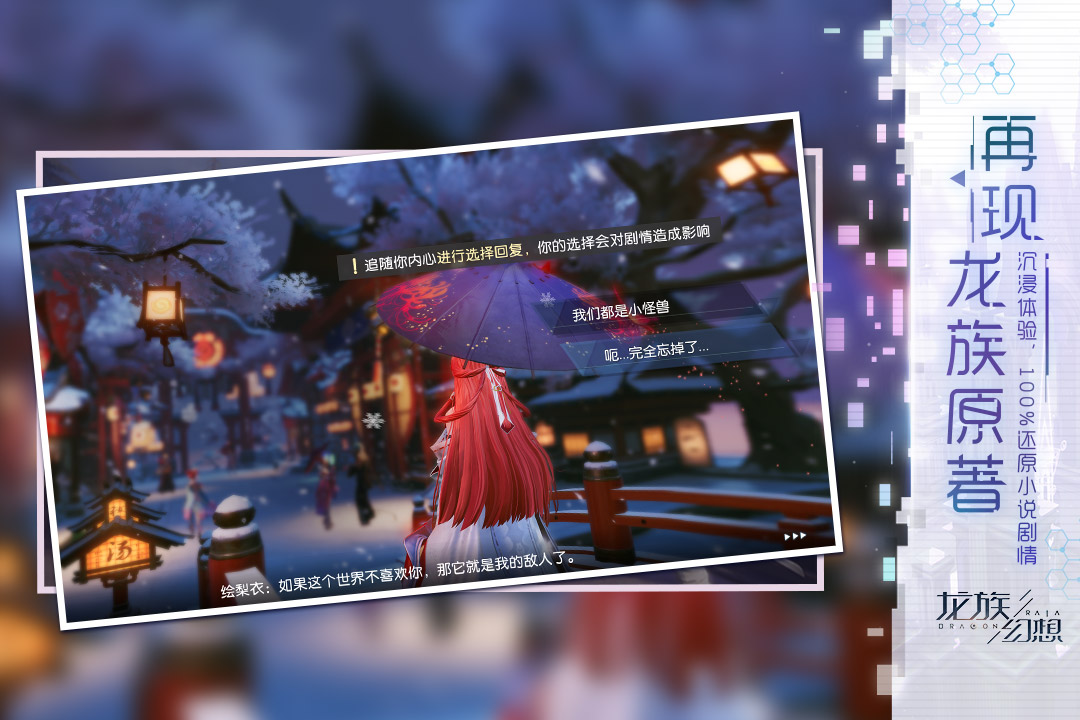 Screenshot 2: 龍族幻想 | 簡中版