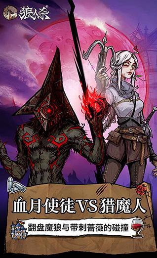 Screenshot 2: 狼人殺
