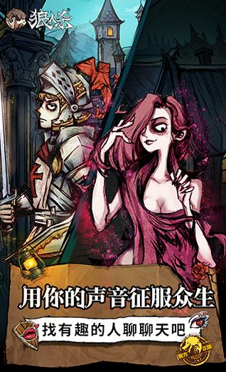 Screenshot 1: 狼人殺
