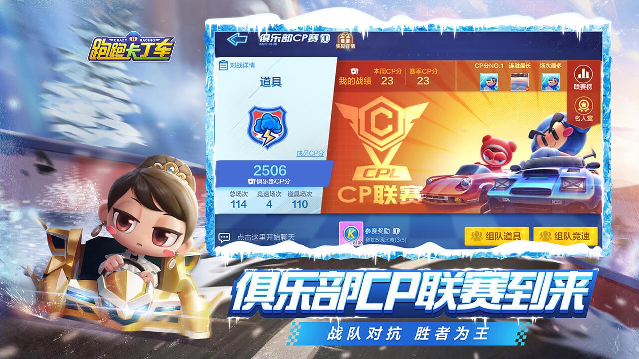 Screenshot 3: KartRider Rush+ | Simplified Chinese
