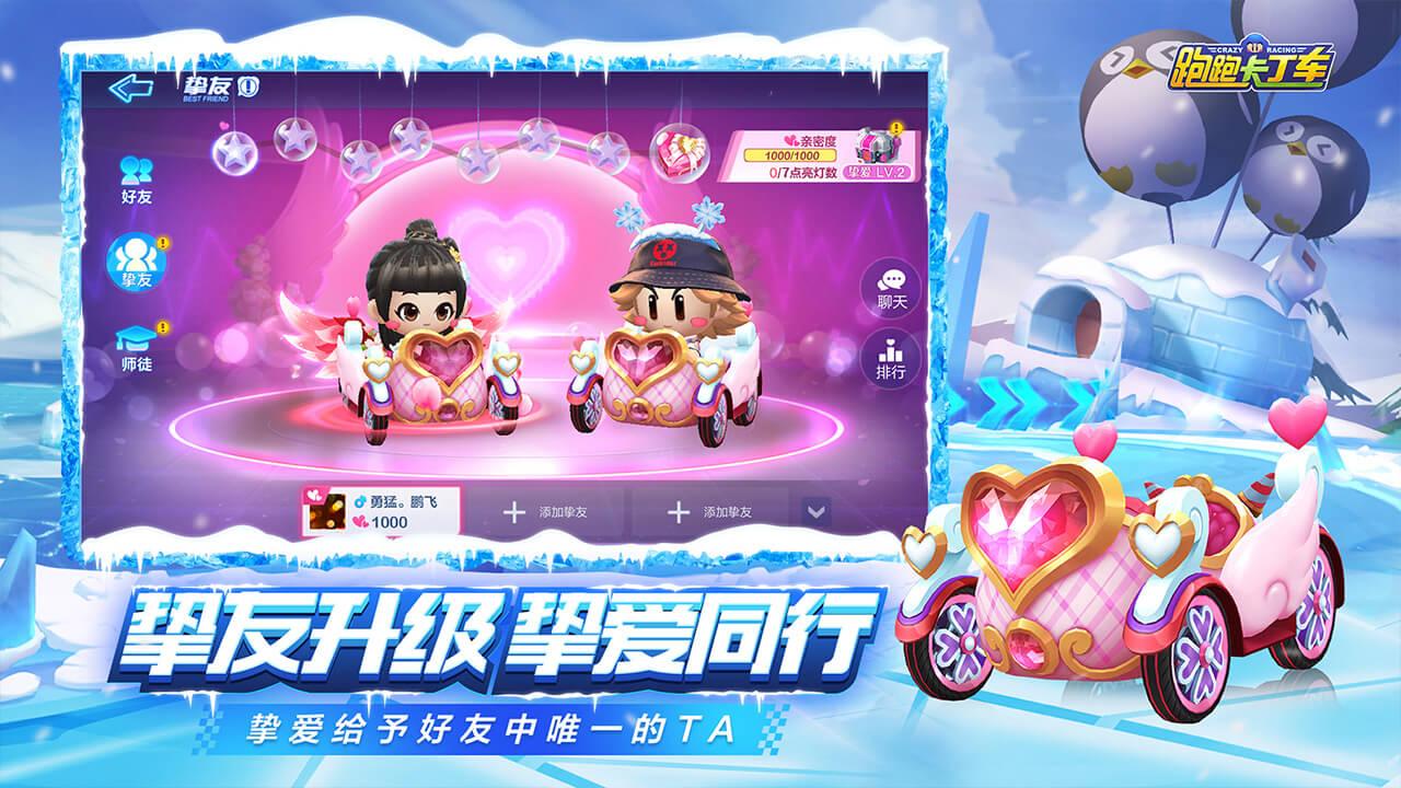 Screenshot 4: KartRider Rush+ | Simplified Chinese