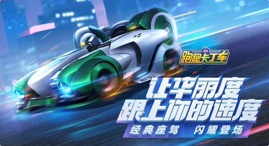 Screenshot 4: 跑跑卡丁车官方竞速版
