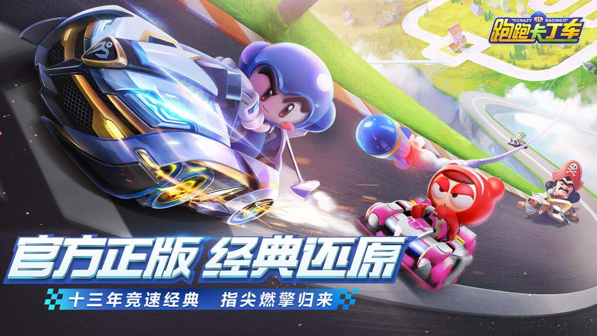 Screenshot 1: 跑跑卡丁車