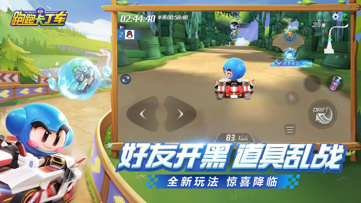Screenshot 2: 跑跑卡丁車