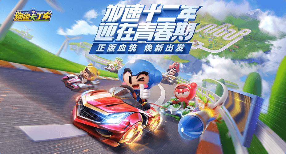 Screenshot 1: 跑跑卡丁车官方竞速版