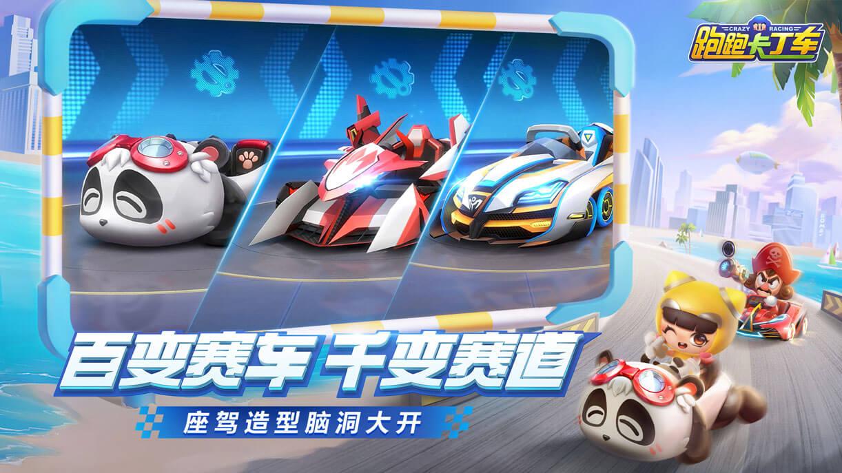Screenshot 4: 跑跑卡丁車