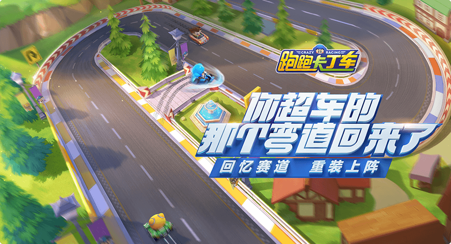Screenshot 3: 跑跑卡丁车官方竞速版