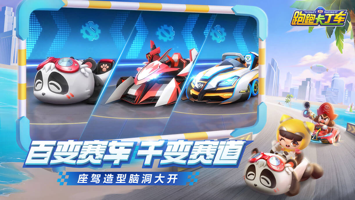 Screenshot 4: Kart Rider (China)