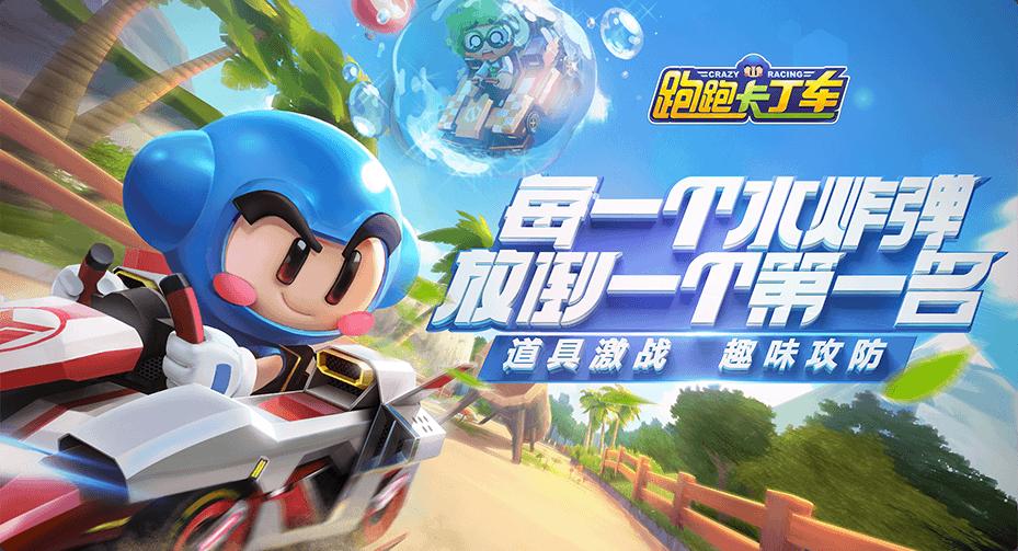 Screenshot 2: 跑跑卡丁车官方竞速版
