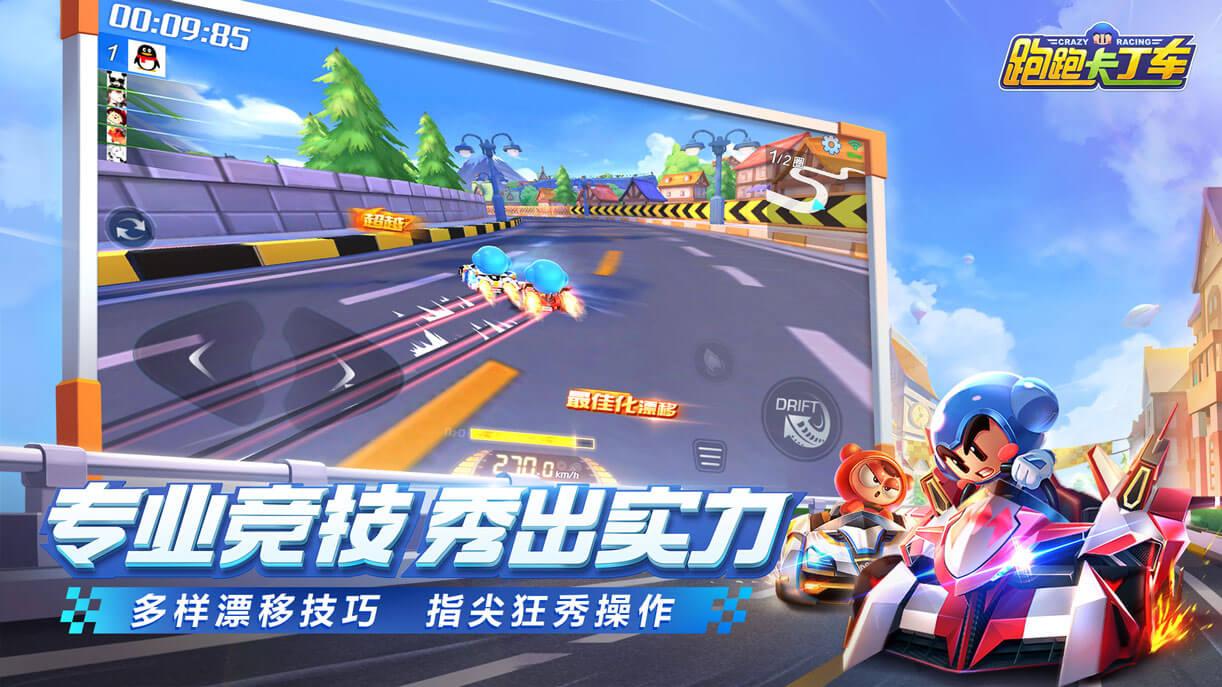 Screenshot 3: 跑跑卡丁車