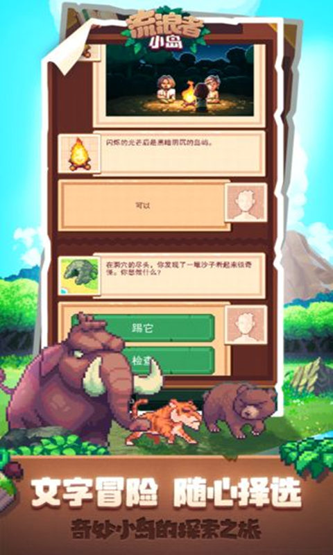 Screenshot 1: 流浪者小島