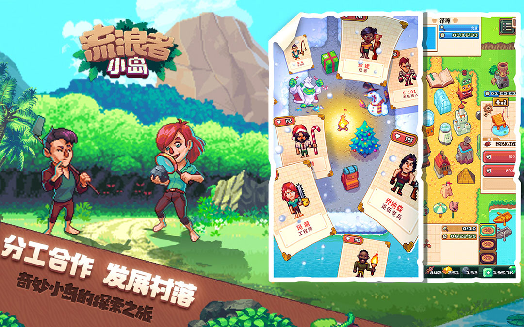 Screenshot 2: 流浪者小島