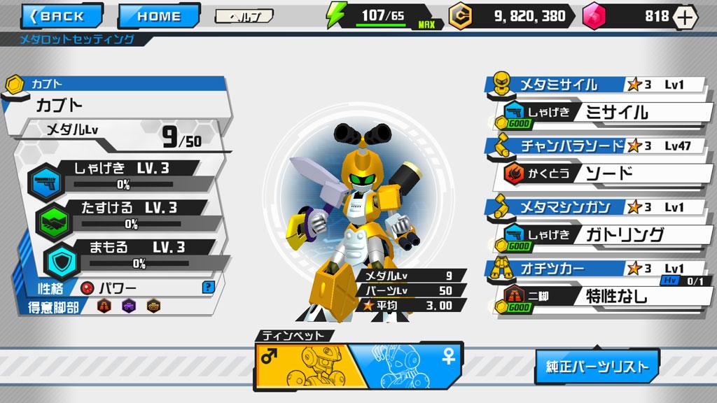 Screenshot 4: Medabots S: Unlimited Nova