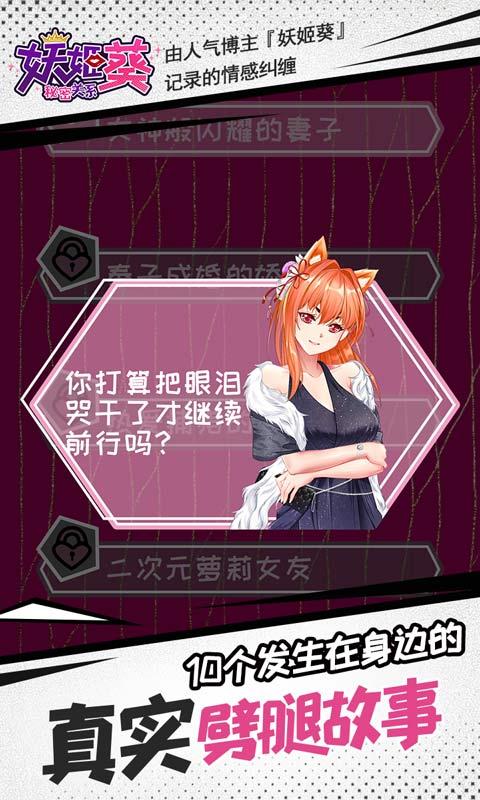 Screenshot 1: 妖姬葵之緋色誘惑