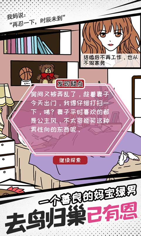 Screenshot 3: 妖姬葵之绯色诱惑