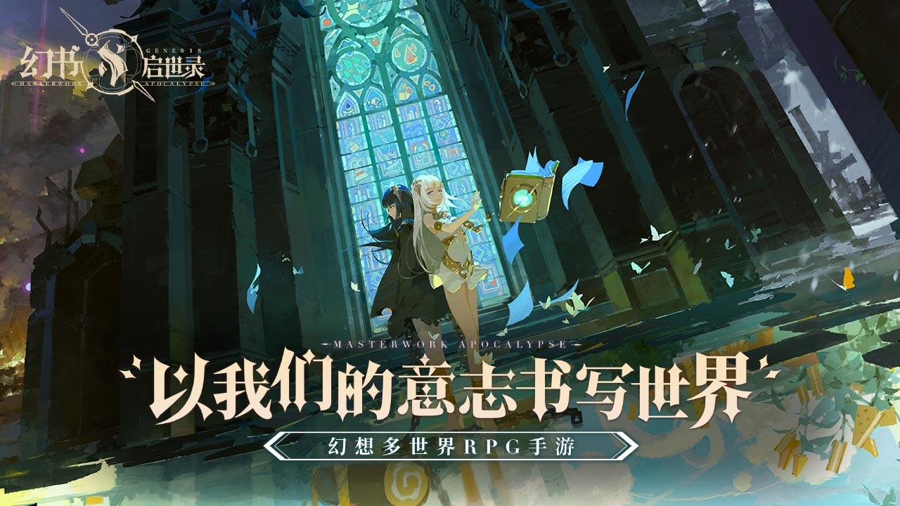 Screenshot 1: 幻书启示录
