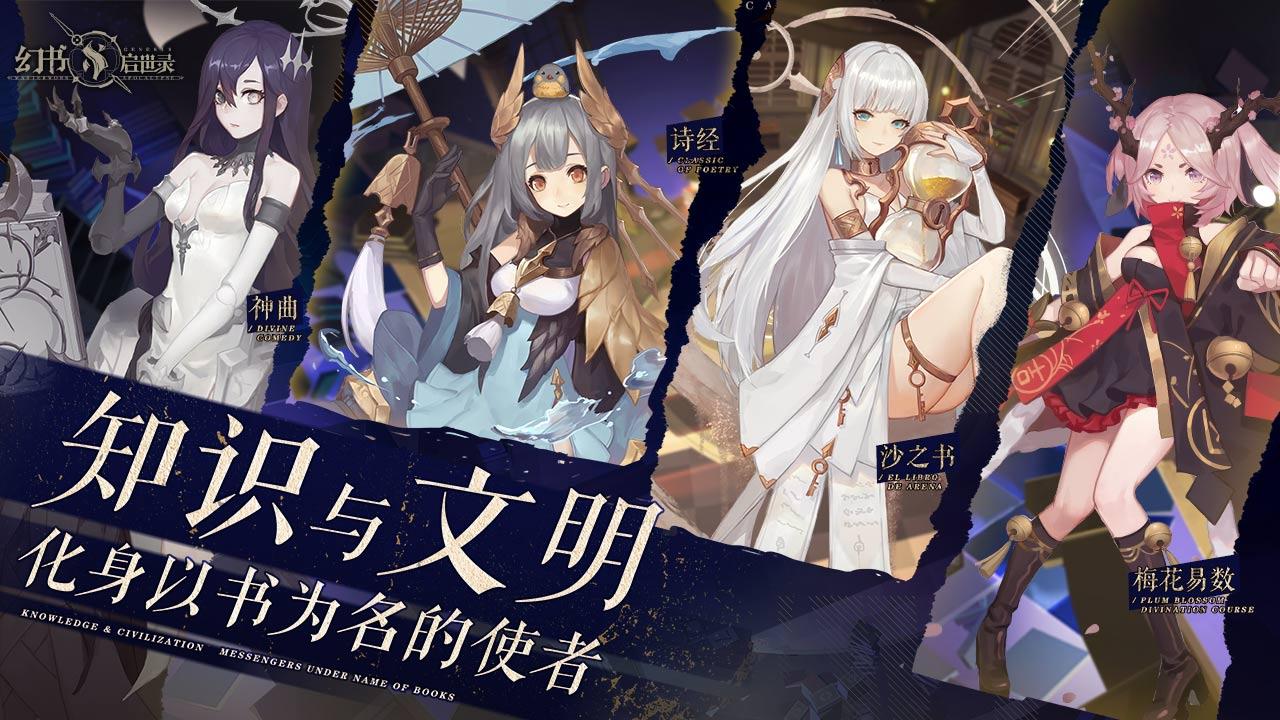 Screenshot 3: 幻书启世录