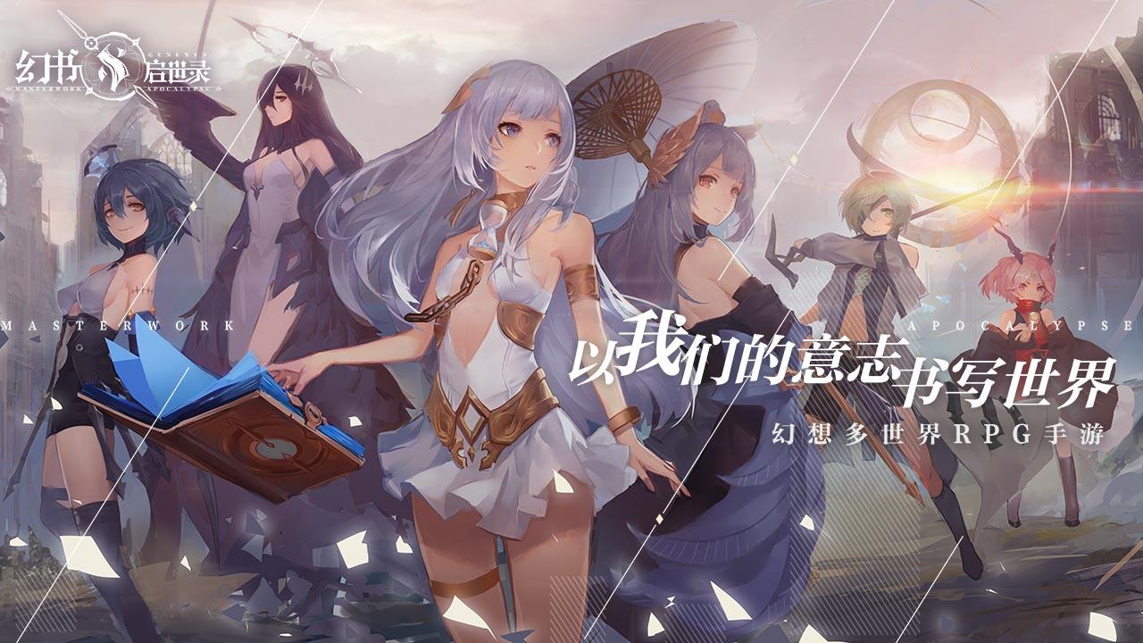 Screenshot 1: 幻书启世录