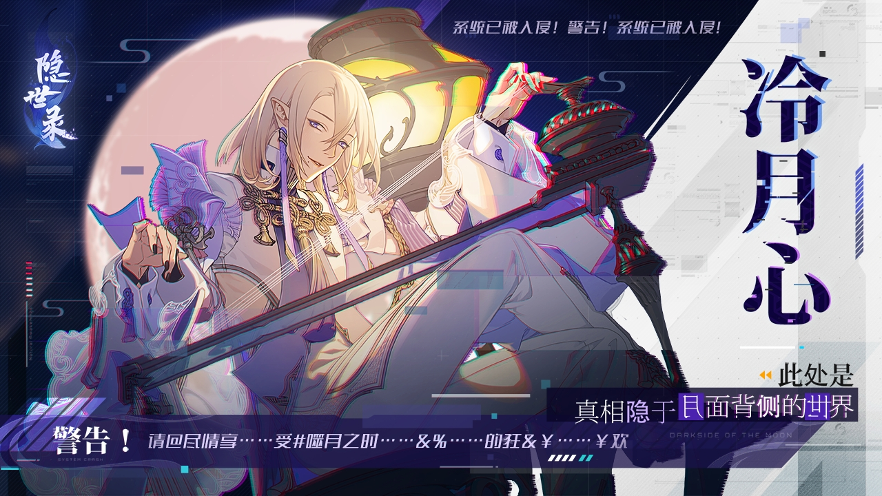 Screenshot 2: 隐世录