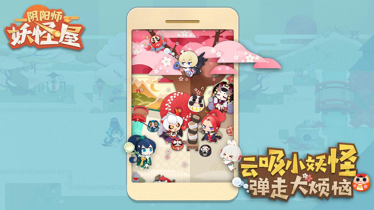 Screenshot 1: Onmyoji: Yokai Koya | Chino Simplificado