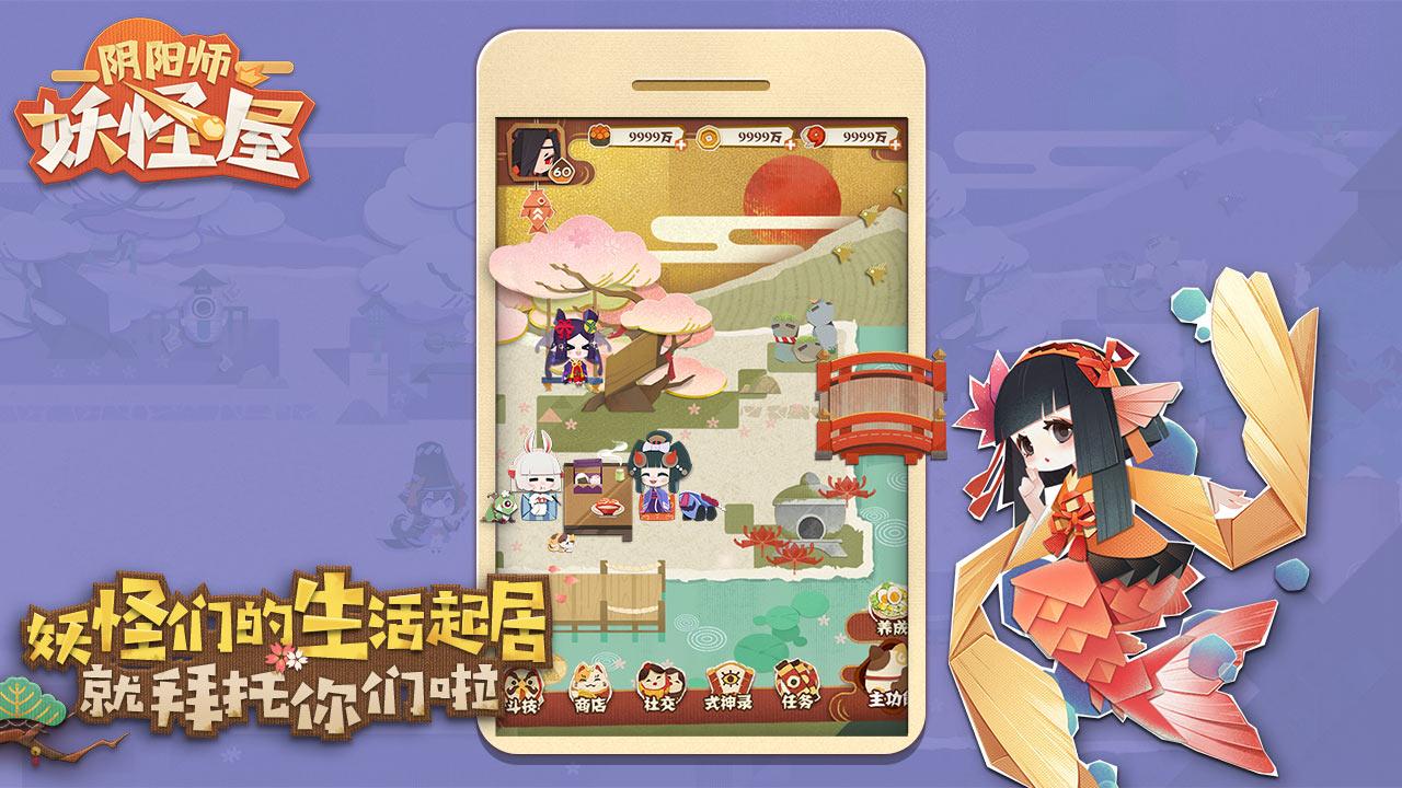 Screenshot 2: Onmyoji: Yokai Koya | Chino Simplificado