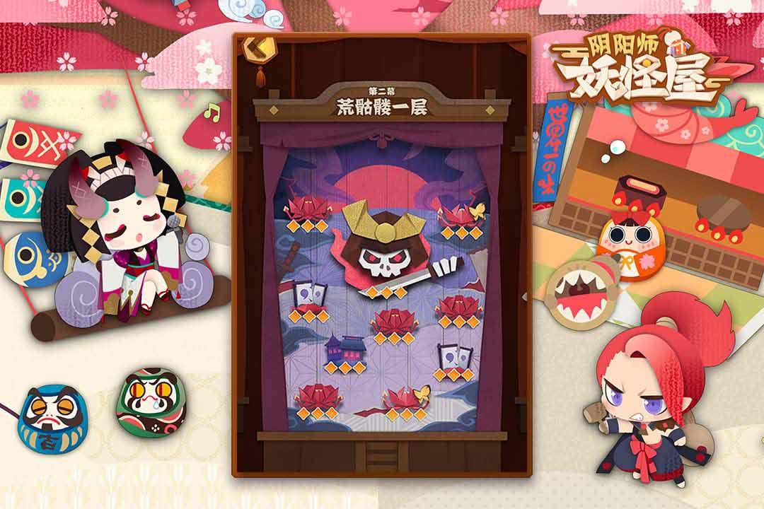 Screenshot 1: 陰陽師 妖怪屋 | 簡中版