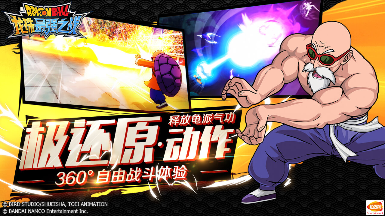 Screenshot 3: Dragon Ball Strongest Warrior