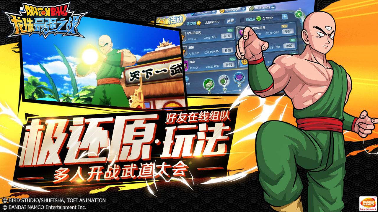 Screenshot 4: 龍珠最強之戰