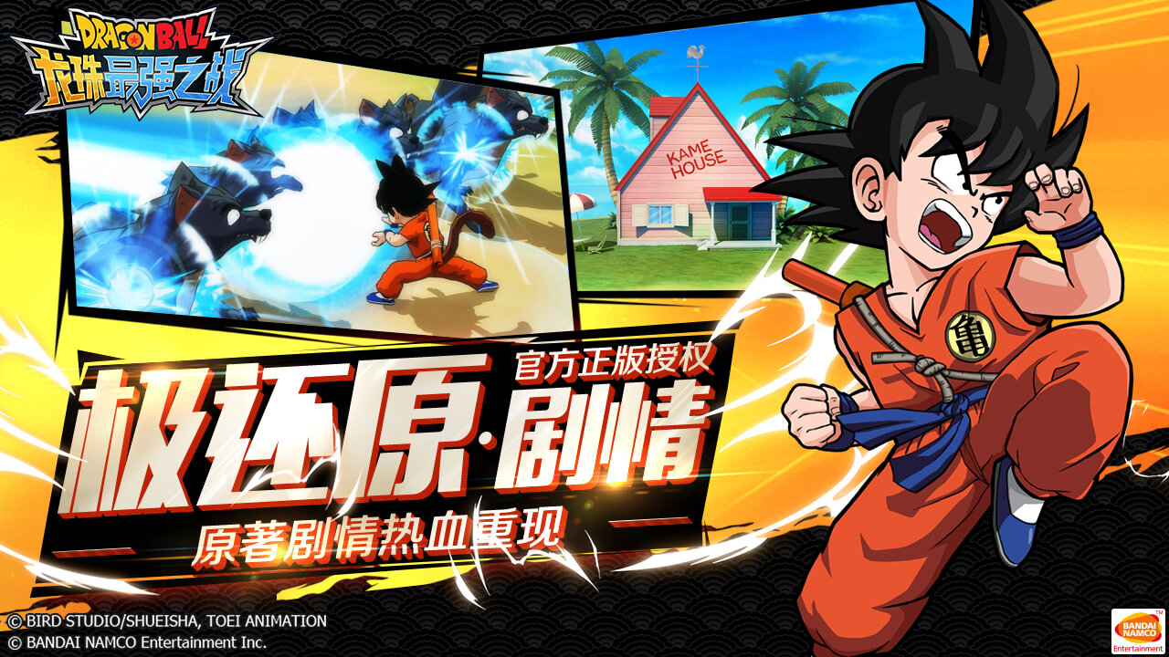 Screenshot 2: Dragon Ball Strongest Warrior