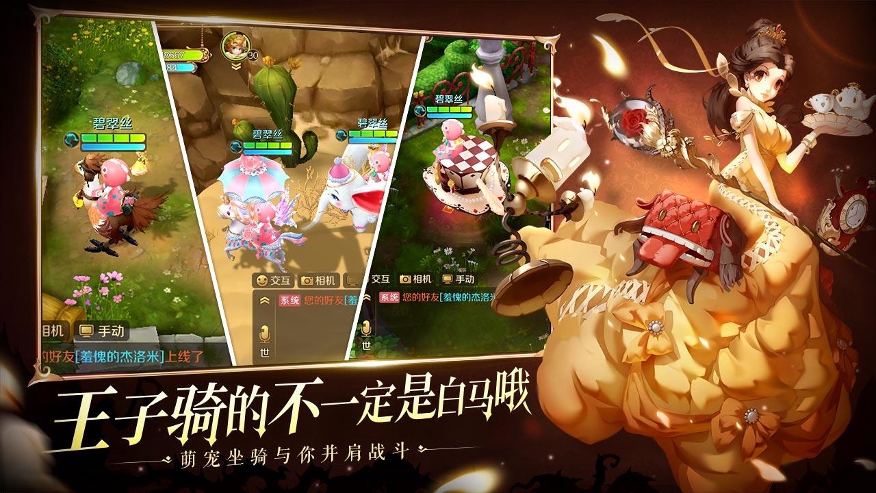 Screenshot 3: 有殺氣童話2