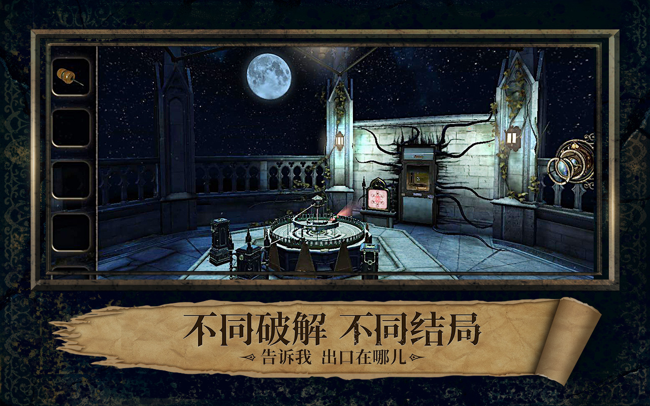 Screenshot 3: 迷室3