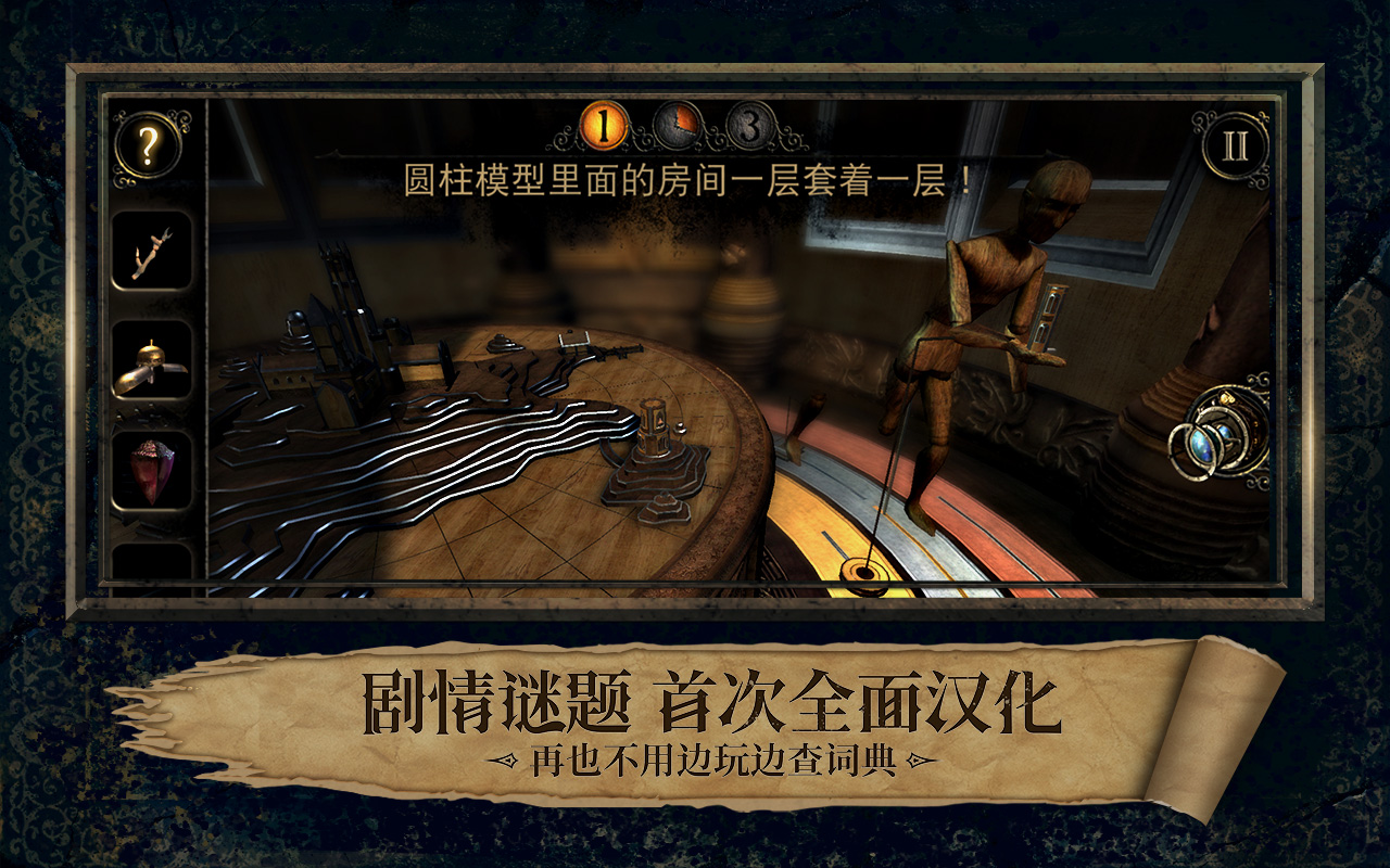 Screenshot 2: The Room 3 | Simplified Chinese
