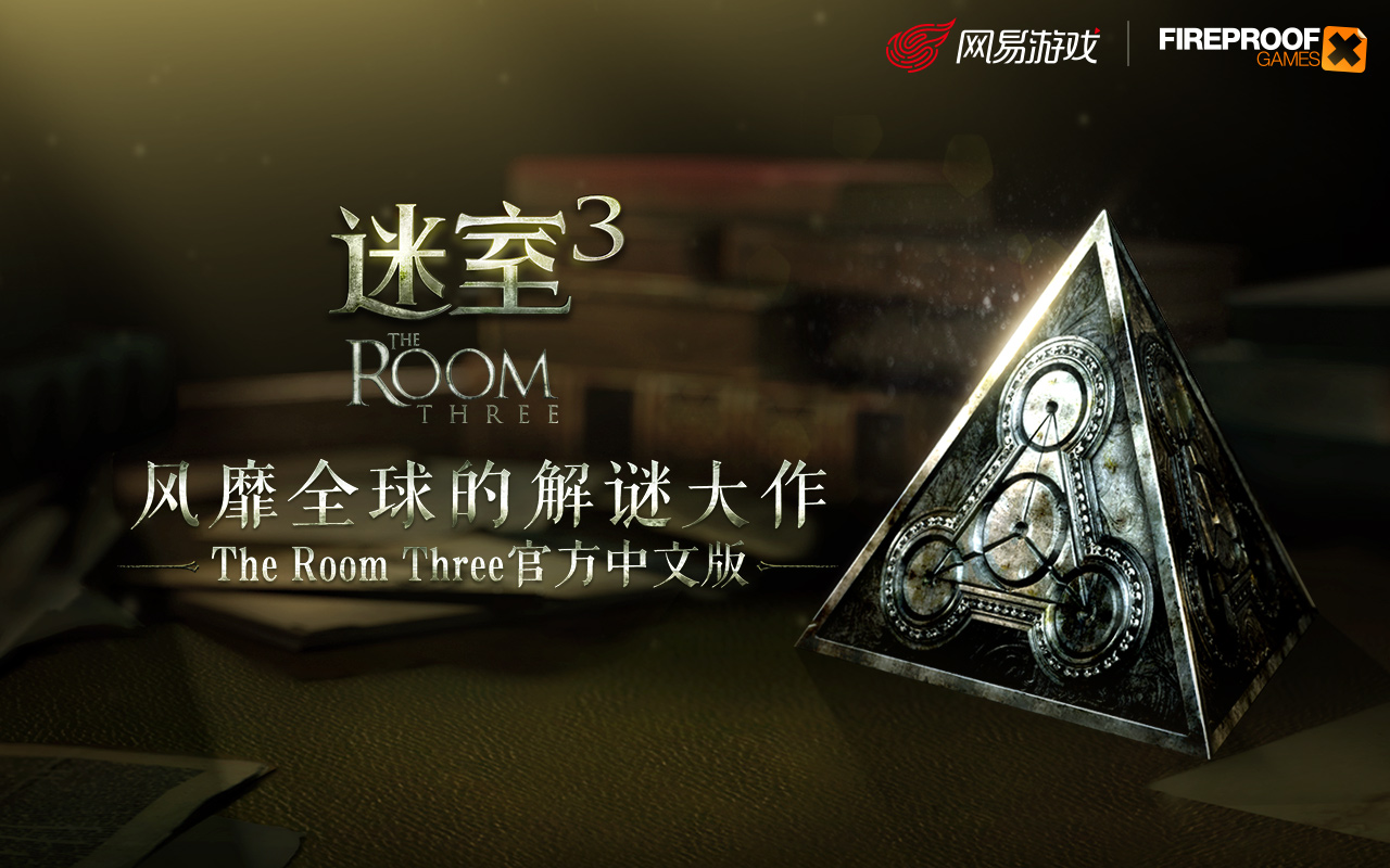 Screenshot 1: 迷室3