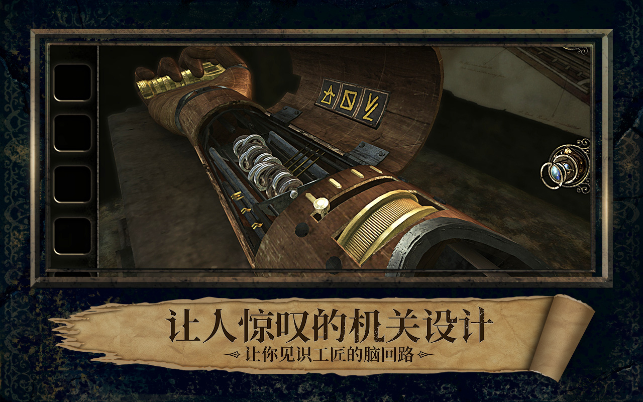 Screenshot 4: 迷室3