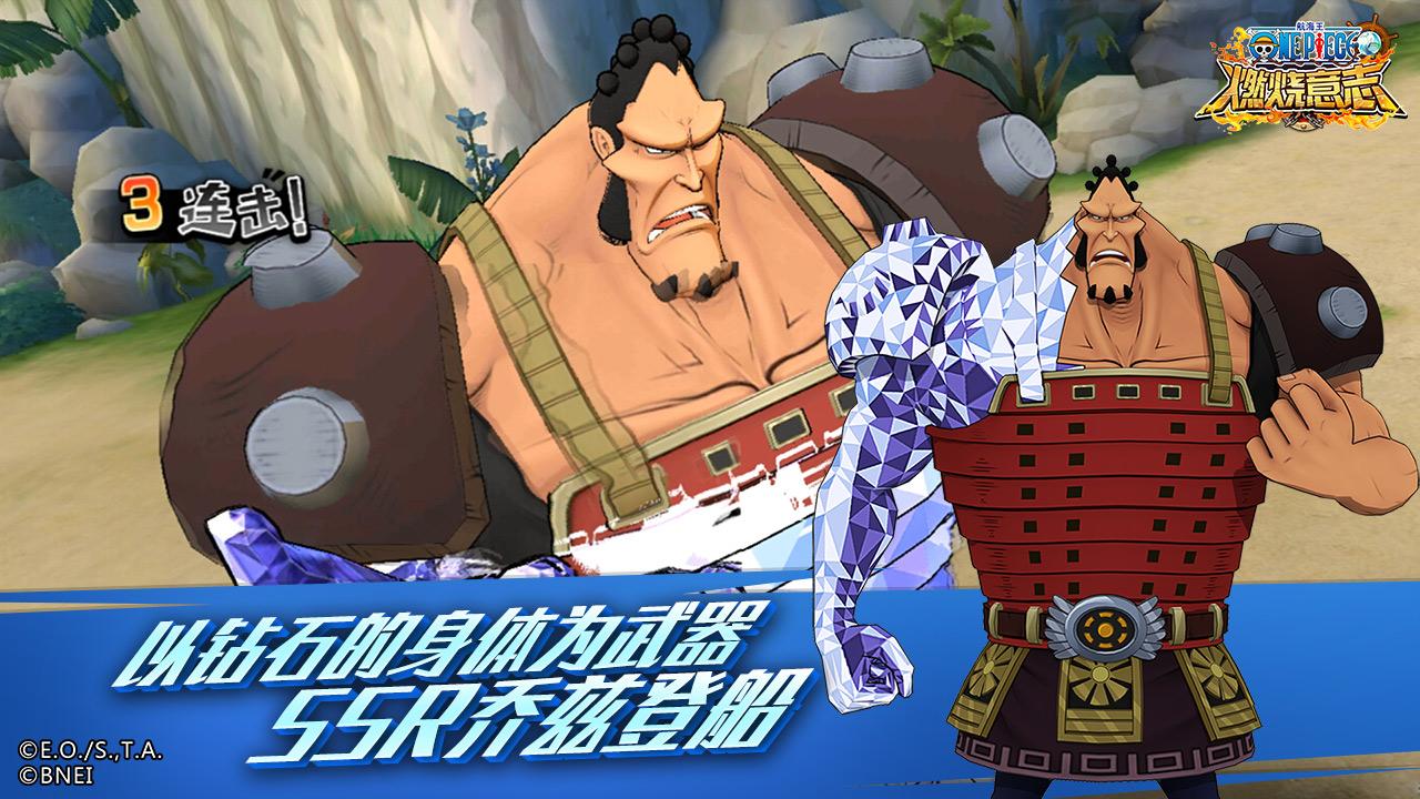 Screenshot 2: 航海王:燃燒意志