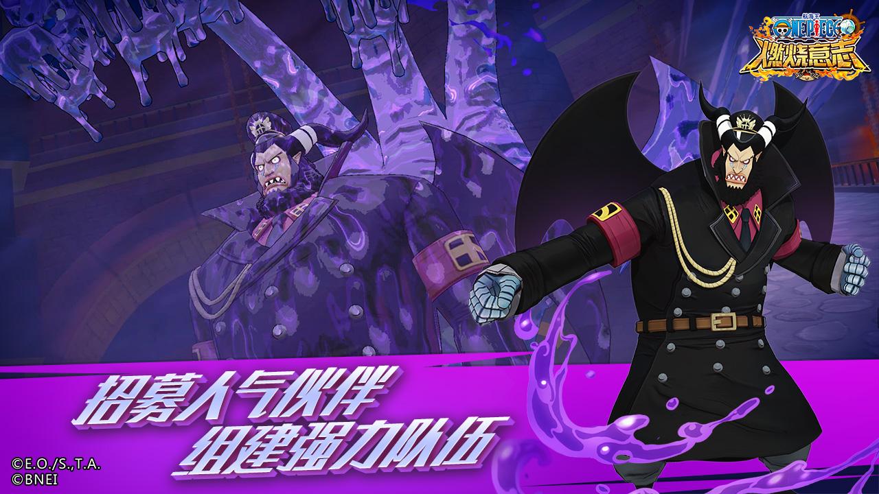 Screenshot 3: 航海王:燃燒意志
