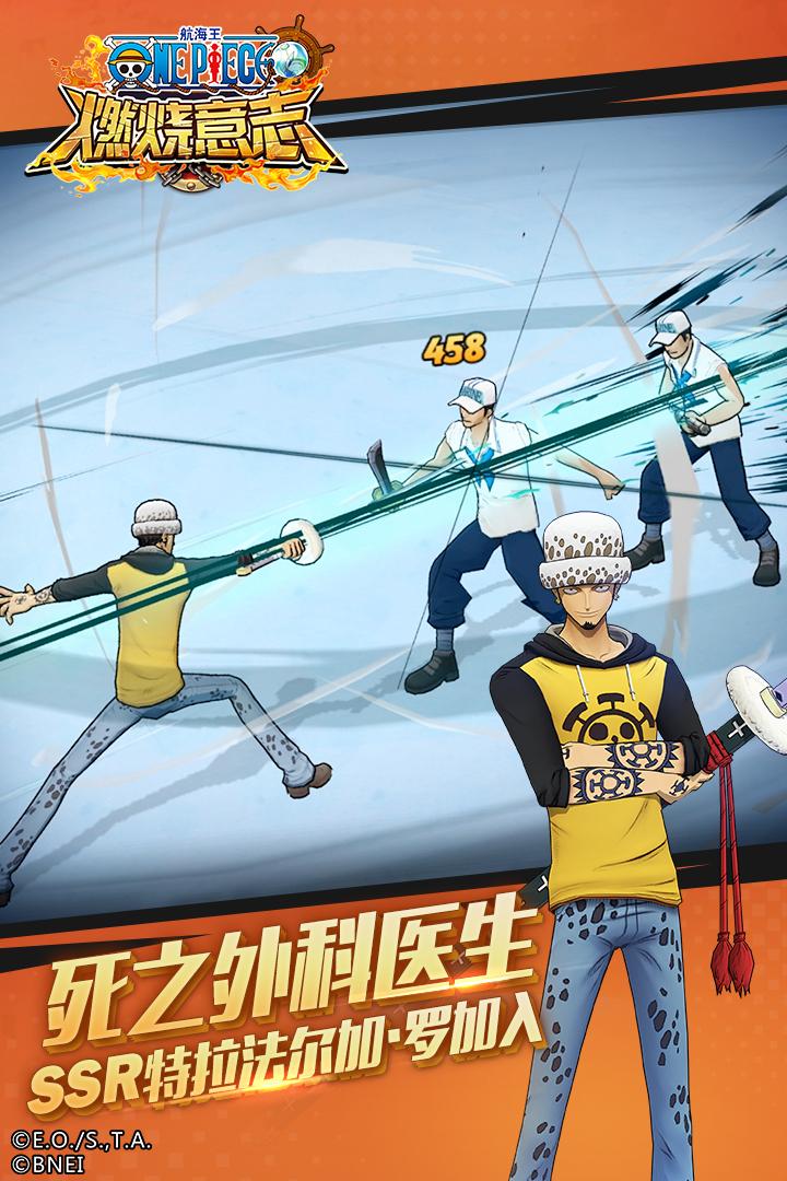 Screenshot 3: One Piece: Burning Will