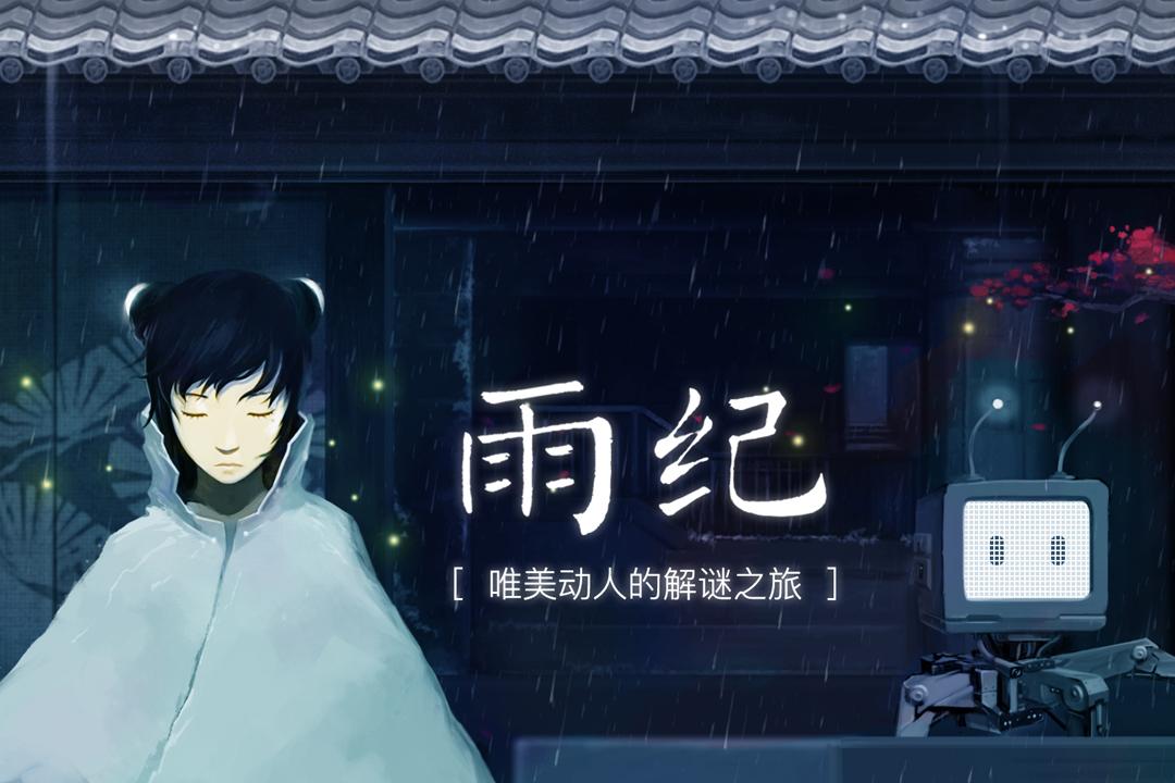 Screenshot 1: 雨紀