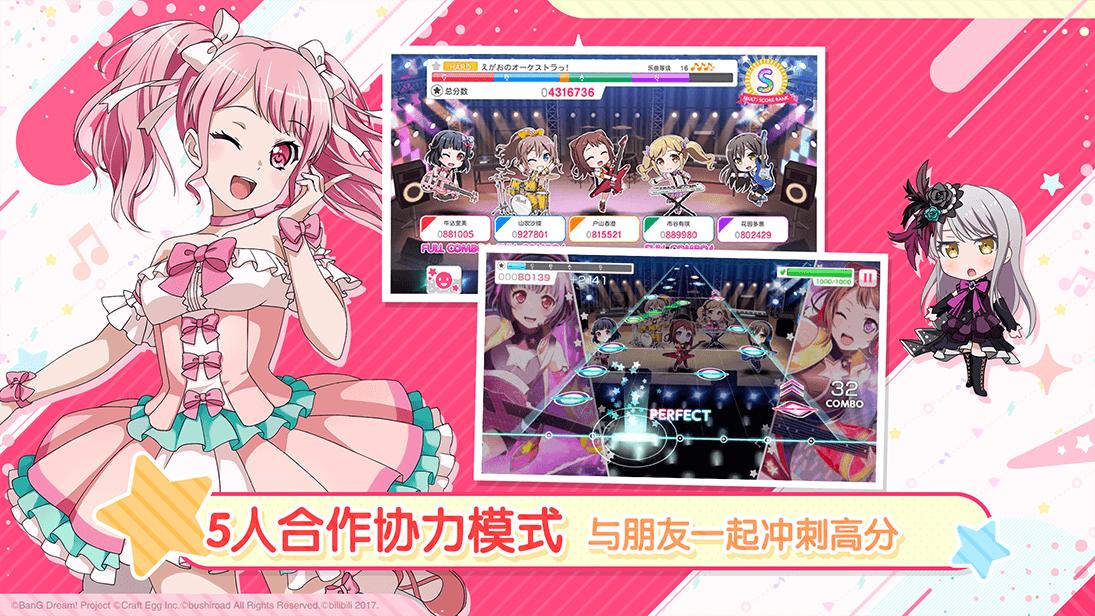 Screenshot 4: BanG Dream!少女樂團派對!(簡中版)