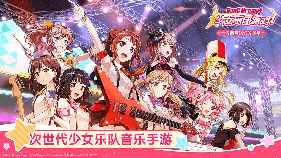 Screenshot 1: BanG Dream!少女樂團派對!(簡中版)