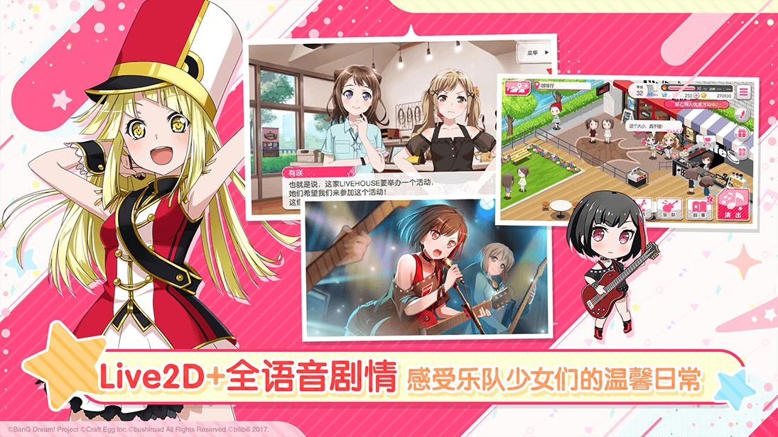 Screenshot 3: BanG Dream!少女樂團派對!(簡中版)