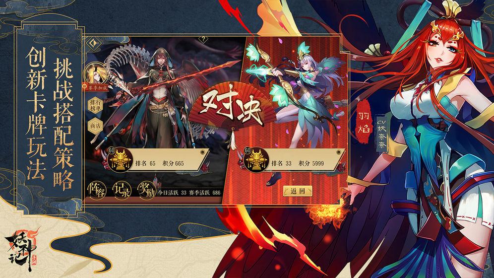 Screenshot 2: 妖神记