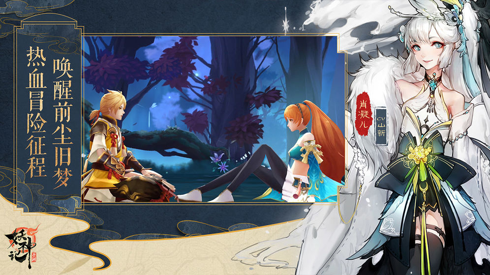 Screenshot 4: 妖神记