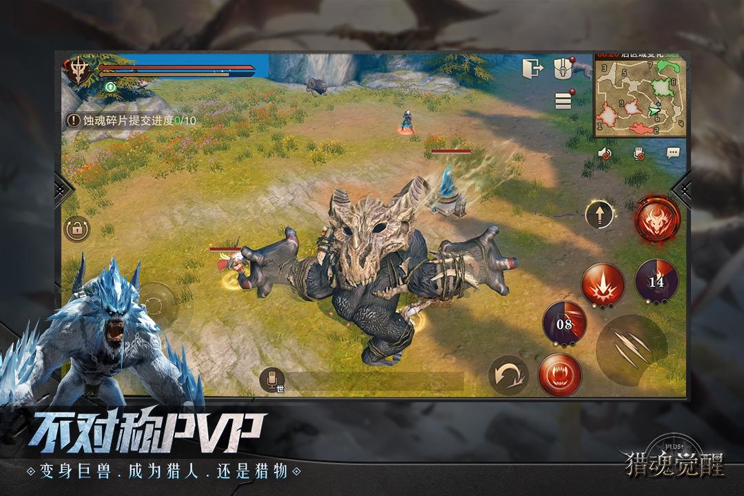 Screenshot 4: 獵魂覺醒(簡中版)