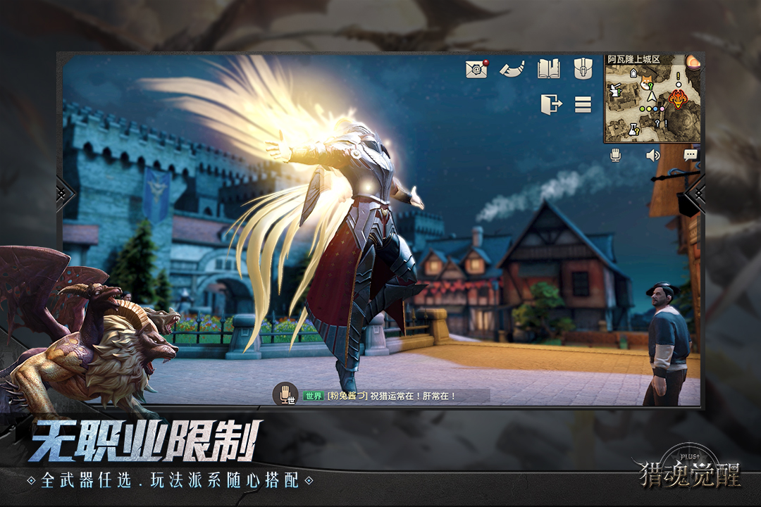 Screenshot 3: Errant: Hunter's Soul(zh_CN)