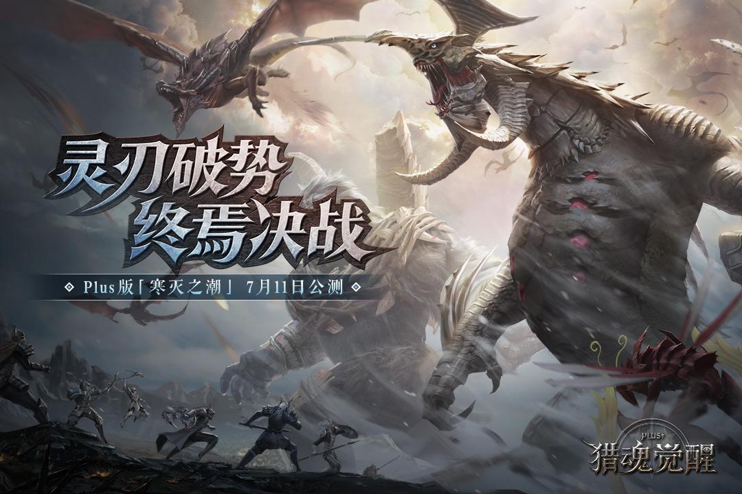 Screenshot 1: 猎魂觉醒
